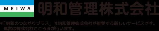 明和管理株式会社