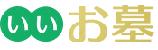 株式会社鎌倉新書様「いいお墓」