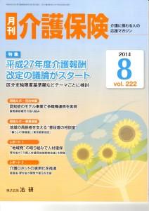 月刊介護保険表紙20140801_0001