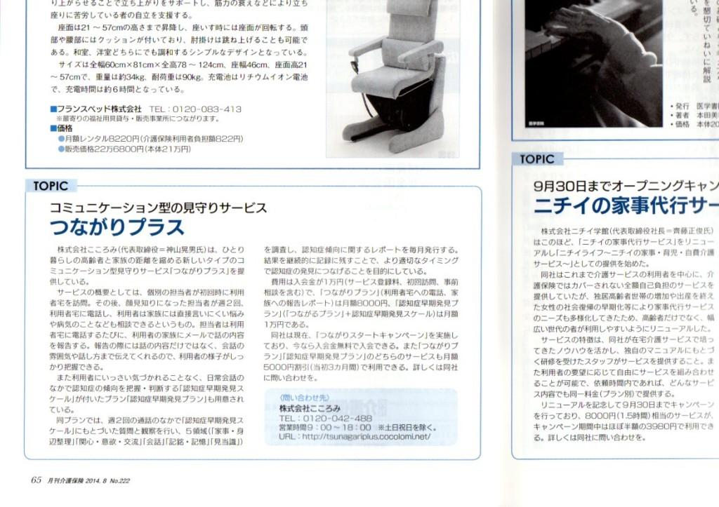 月刊介護保険掲載記事20140801