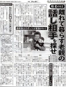 日刊ゲンダイ掲載20140912