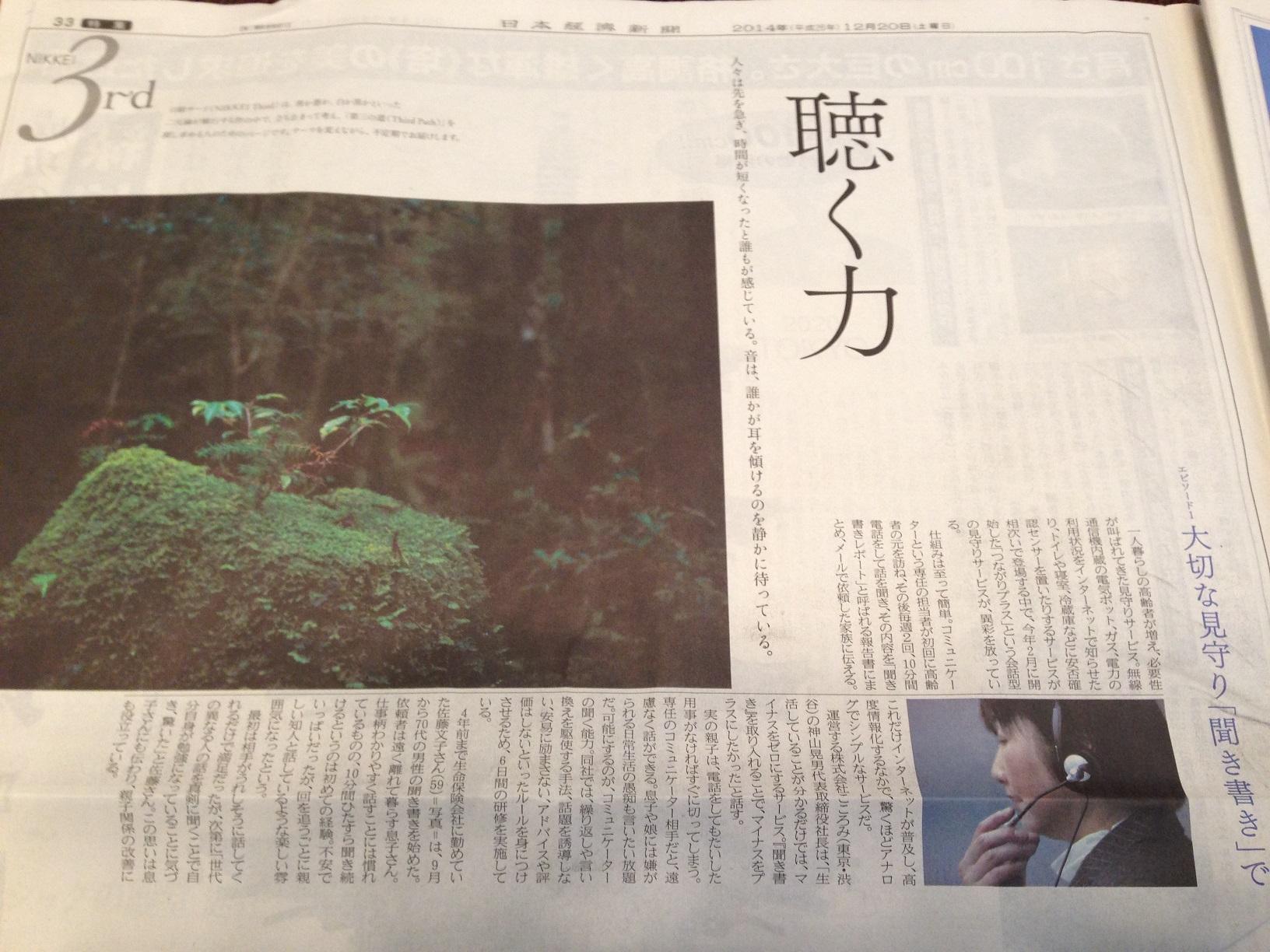 日経「聴く力」141220