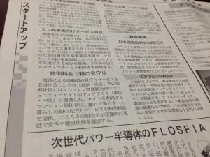 日経産業新聞150107「つながりプラス」掲載