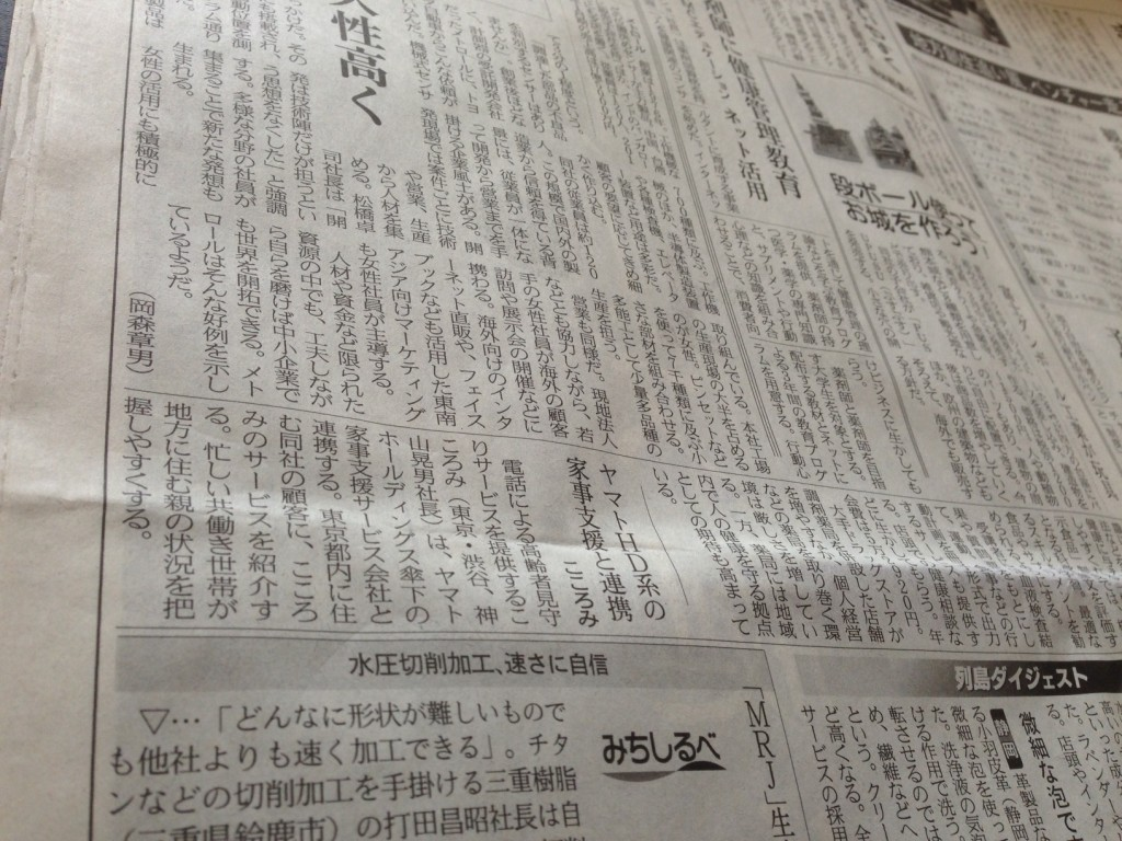 3月23日日経13面【新興・中小企業】