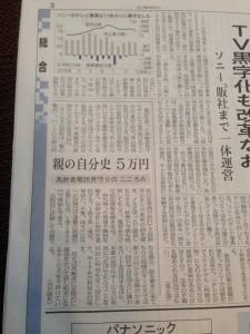 日経産業新聞20150501