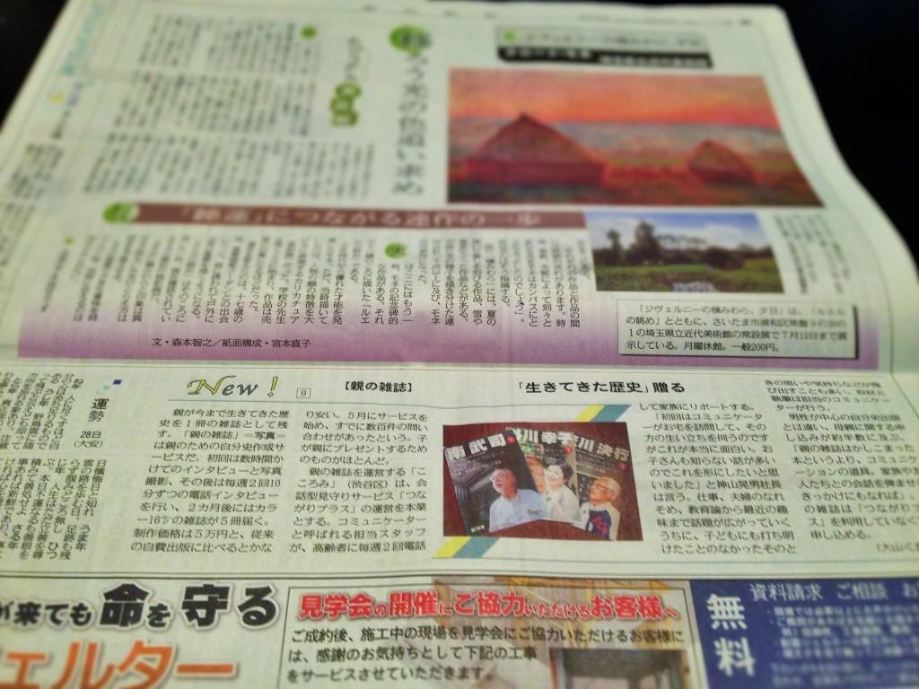 150628東京新聞「親の雑誌」