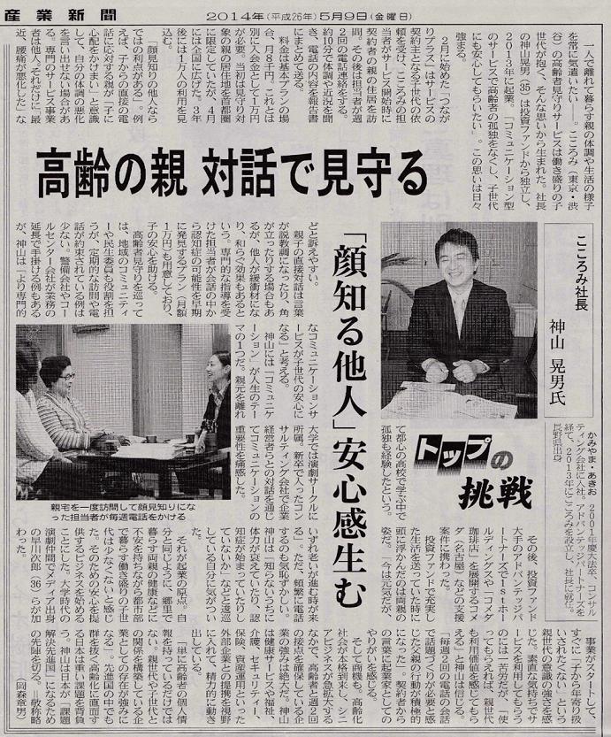 日経産業5月9日