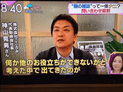TBS系「白熱ライブ・ビビット」