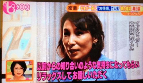 テレビ朝日系「モーニングバード」