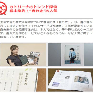 NHK名古屋放送局「ウィークエンド中部」