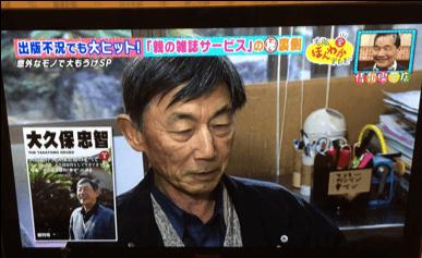 読売テレビ「大阪ほんわかテレビ」