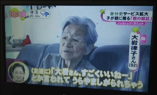 フジテレビ系「ノンストップ!」