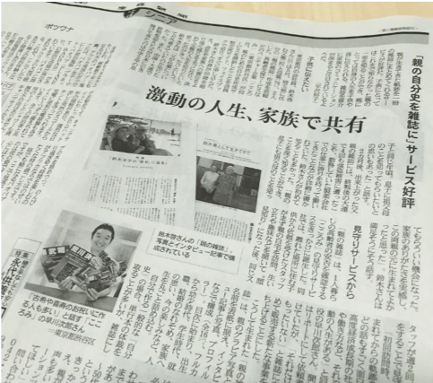 産経新聞16面