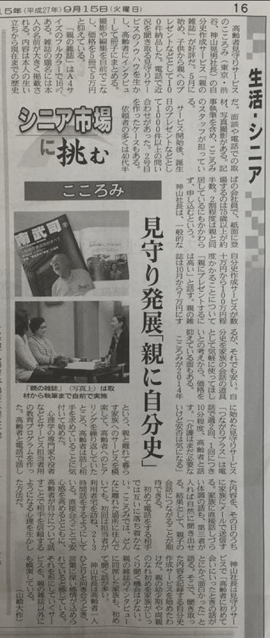 日経産業新聞16面