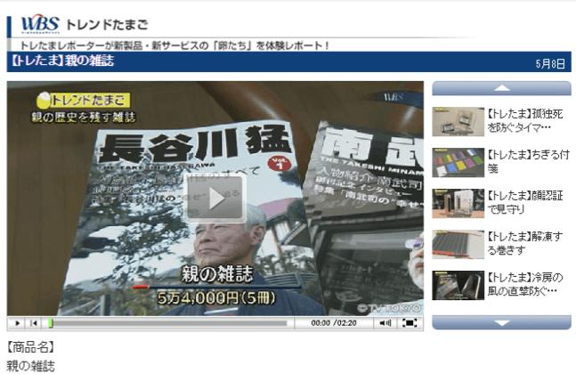 テレビ東京系「ワールドビジネスサテライト・トレンドたまご」