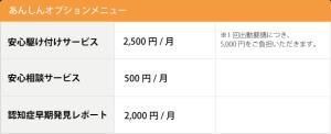 price_hyo02