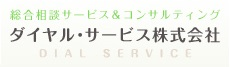 ダイヤルサービス