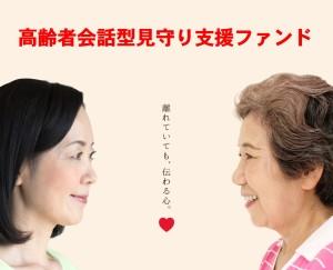 高齢者会話型見守り支援ファンド
