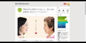 日経ラジオニュースサイト掲載