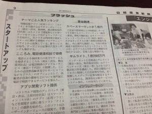 日経産業新聞141015