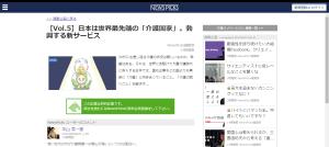 【Vol.5】日本は世界最先端の「介護国家」。勃興する新サービス - NewsPicks (2)