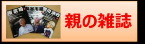 サイドバナー親の雑誌
