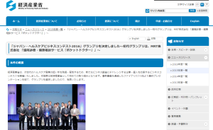 「ジャパン・ヘルスケアビジネスコンテスト2016」