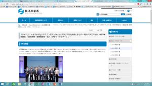 「ジャパン・ヘルスケアビジネスコンテスト2016」優秀賞受賞