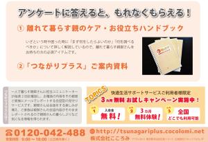 yamato_servey_bottom
