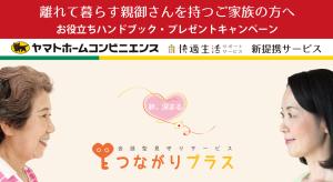 yamato_web_top