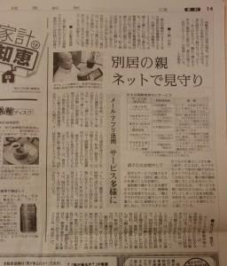 読売新聞掲載記事160829