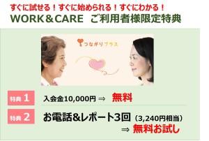work_care